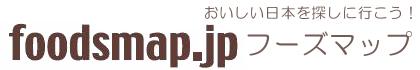 フーズマップ foodsmap.jp